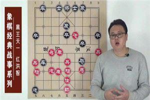 2014年全国象棋冠军邀请赛:洪智先负王天一
