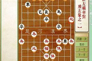 象棋开局系列教程仙人指路对兵局互跳左正马02
