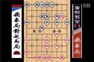 象棋开局系列教程飞象局对起马局01