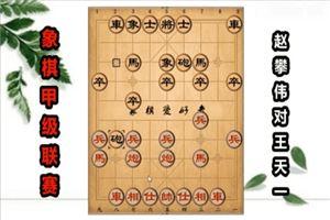 2018年全国象棋甲级联赛:赵攀伟先胜王天一