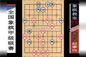 2019年全国象棋甲级联赛:赵攀伟先胜黄竹风