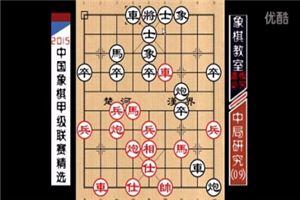 2015象棋甲级中局精选:诱敌出击、反扑曹营(09)