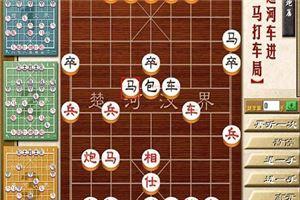 象棋开局系列教程列手炮篇01-05