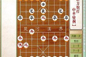 象棋开局系列教程仙人指路对卒底炮红中炮黑左象01