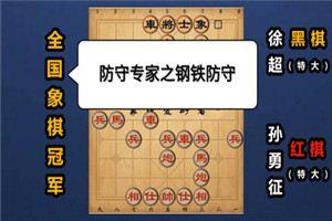 2018年象棋大师公开邀请赛:孙勇征先负徐超