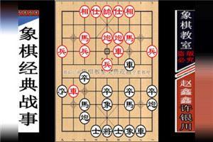 2012年韩信杯象棋国际名人赛:赵鑫鑫先负许银川