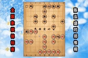 2018年全国象棋个人锦标赛:陈泓盛先和郑惟桐