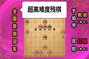 1992年全国象棋个人赛:吕钦先胜于幼华