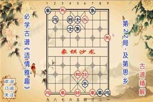 象棋古谱赏析《适情雅趣》第22局:及第思乡