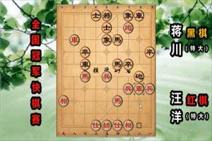 2019年全国象棋冠军电视快棋赛:汪洋先负蒋川