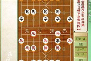 象棋开局系列教程飞相局之右相对左中炮08