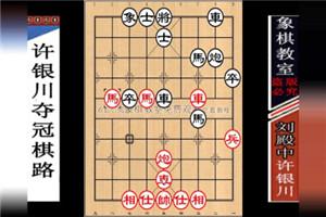2001年全国象棋个人赛:许银川先胜刘殿中