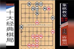 2012年合力杯全国象棋冠军邀请赛:许银川先胜王天一