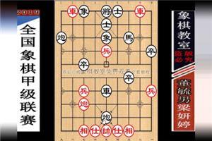 2019年全国象棋女子公开赛:梁妍婷先胜董毓男