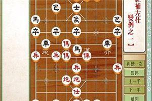 象棋开局系列教程仙人指路对卒底炮红中炮黑右象12-13