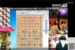 象棋开局系列教程中炮横车盘头马对屏风马04