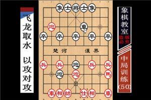 """""""职业棋手""""中局训练:飞龙取水、以攻对攻(50)"""