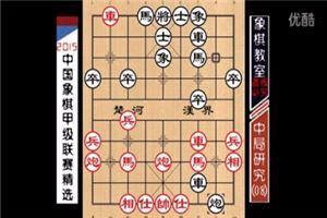 2015象棋甲级中局精选:舍车换炮、胜券在握(08)