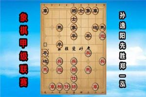 2017年全国象棋甲级联赛:孙逸阳先胜郑一泓