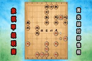 2018年全国象棋甲级联赛:黄光颖先负郑惟桐