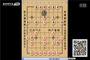 象棋开局系列教程半途列炮02