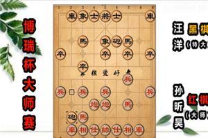2019年博瑞杯全国象棋大师公开赛:孙昕昊先负汪洋