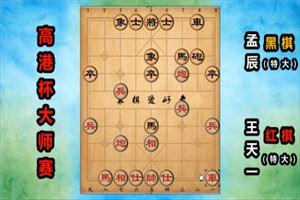 2019年高港杯象棋青年大师赛:王天一先和孟辰