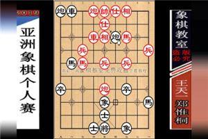 2019年亚洲象棋个人锦标赛:王天一先负郑惟桐
