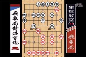 象棋开局系列教程飞象局对过宫炮03