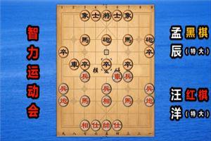 2019年全国智力运动会象棋赛:汪洋先负孟辰