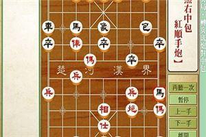 象棋开局系列教程仙人指路对兵局转兵底炮对中炮11