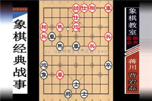 2016年全国象棋个人赛:蒋川先负曹岩磊