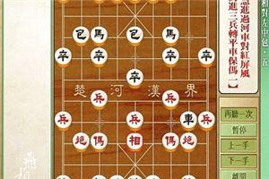 象棋开局系列教程飞相局之右相对左中炮05