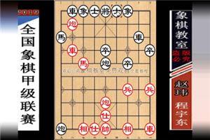 2019年全国象棋甲级联赛:程宇东先负赵玮