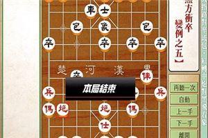 象棋开局系列教程仙人指路对卒底炮红中炮黑右象08-10