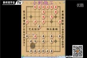象棋开局系列教程小列手炮02