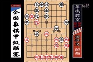 2016年全国象棋甲级联赛:蔚强先胜景学义