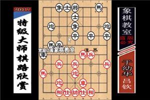 1994年全国象棋团体赛:吕钦先胜于幼华