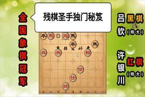 1998年象棋争霸赛:许银川先胜吕钦