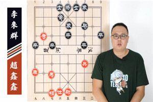 2013年全国象棋冠军邀请赛:赵鑫鑫先胜李来群