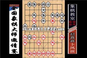 2016年宝宝杯象棋大师公开邀请赛:卜凤波先负赵鑫鑫