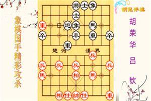 1991年象棋争霸赛:吕钦先负胡荣华