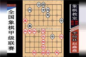 2019年全国象棋甲级联赛:赵鑫鑫先胜李翰林