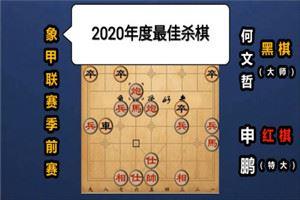2020年全国象棋甲级联赛:申鹏先胜何文哲