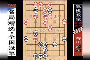 2013年全国象棋个人赛:蒋川先负谢靖