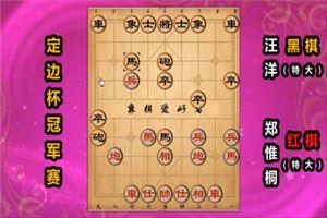 2019年定边杯全国象棋冠军邀请赛:郑惟桐先胜汪洋