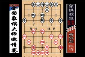 2016年宝宝杯象棋大师公开邀请赛:程鸣先负曹岩磊