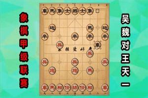 2017年全国象棋甲级联赛:吴魏先负王天一