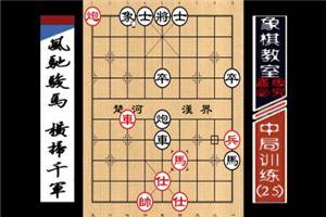 """""""职业棋手""""中局训练:风驰骏马、横扫千军(25)"""