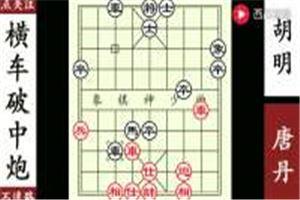 女子象棋新老冠军对决:唐丹先负胡明